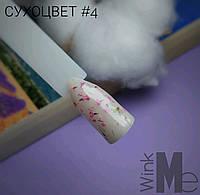Сухоцвет на основе геля №4, фото 1