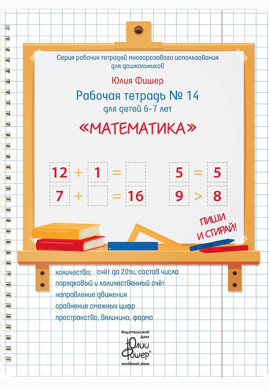 Розвиваючий зошит № 14 для дітей 6-7 років «Математика»