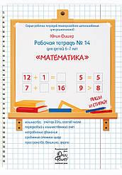 Развивающая тетрадь Ю.Фишер № 14 для детей 6-7 лет «Математика»