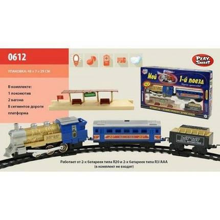 """Детская железная дорога """"Мой 1-й поезд"""" Joy Toy 0612 (12 элем., путь 282 см), фото 2"""