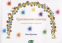 Булычева Ольга Кристальное семечко. Сказки для детей и взрослых