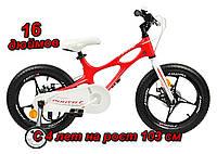 """Двухколесный велосипед для детей 16"""" Royal Baby Space Shuttle с дополнительными колесами на 4 5 лет"""