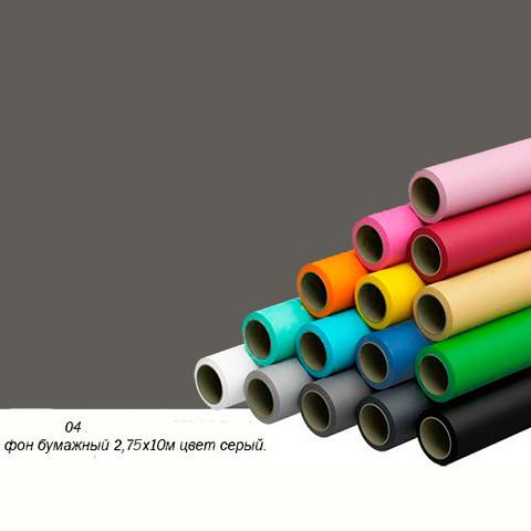 Фон Visico №04 бумажный серый в рулоне рулон длина 10м, ширина м: 1.35,