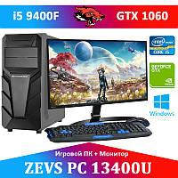 """Супер сучасний ПК ZEVS PC 13400U i5 9400-F +GTX 1060 6GB +16GB DDR4 + Монітор 21.5"""" + Клавіатура + Миша"""
