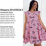 Женское летнее платье короткое принт буквы софт сарафан синий красный размер: 42-44, 46-48, 50-52, 54-56, фото 3