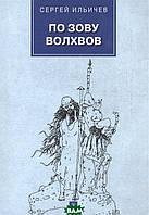 Ильичев Сергей Ильич По зову волхвов. Современные сказки для взрослых детей