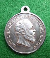 """Медаль """"За хоробрість"""" Олександр III срібло"""