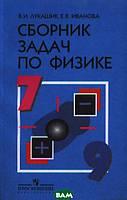 Лукашик Владимир Иванович Сборник задач по физике для 7-9 классов общеобразовательных учреждений