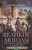Гаскойн Великие Моголы. Потомки Чингисхана и Тамерлана
