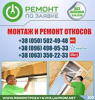 Монтаж пластиковых откосов окна Ровно. Монтаж, установка оконного откоса из пластиковых панелей.