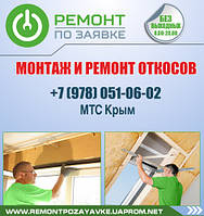 Монтаж пластиковых откосов окна Симферополь. Монтаж, установка оконного откоса из пластиковых панелей.