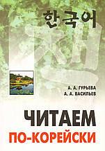 Читаем по-корейски А.А.Гурьева, А.А.Васильев Пособие по чтению неадаптированных текстов
