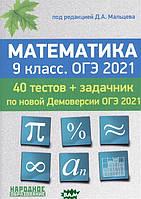 Мальцев Д. (ред.) ОГЭ 2021. Математика. 9 класс. 40 тестов по новой Демоверсии. Задачник части 2