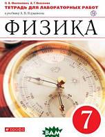 Филонович Нина Владимировна, Восканян Альберт Георгиевич Физика. 7 класс. Тетрадь для лабораторных работ