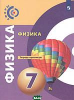 Белага В.В. Физика. 7 класс. Тетрадь-практикум (новая обложка)