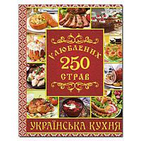 250 улюблених страв. Українска кухня Червона