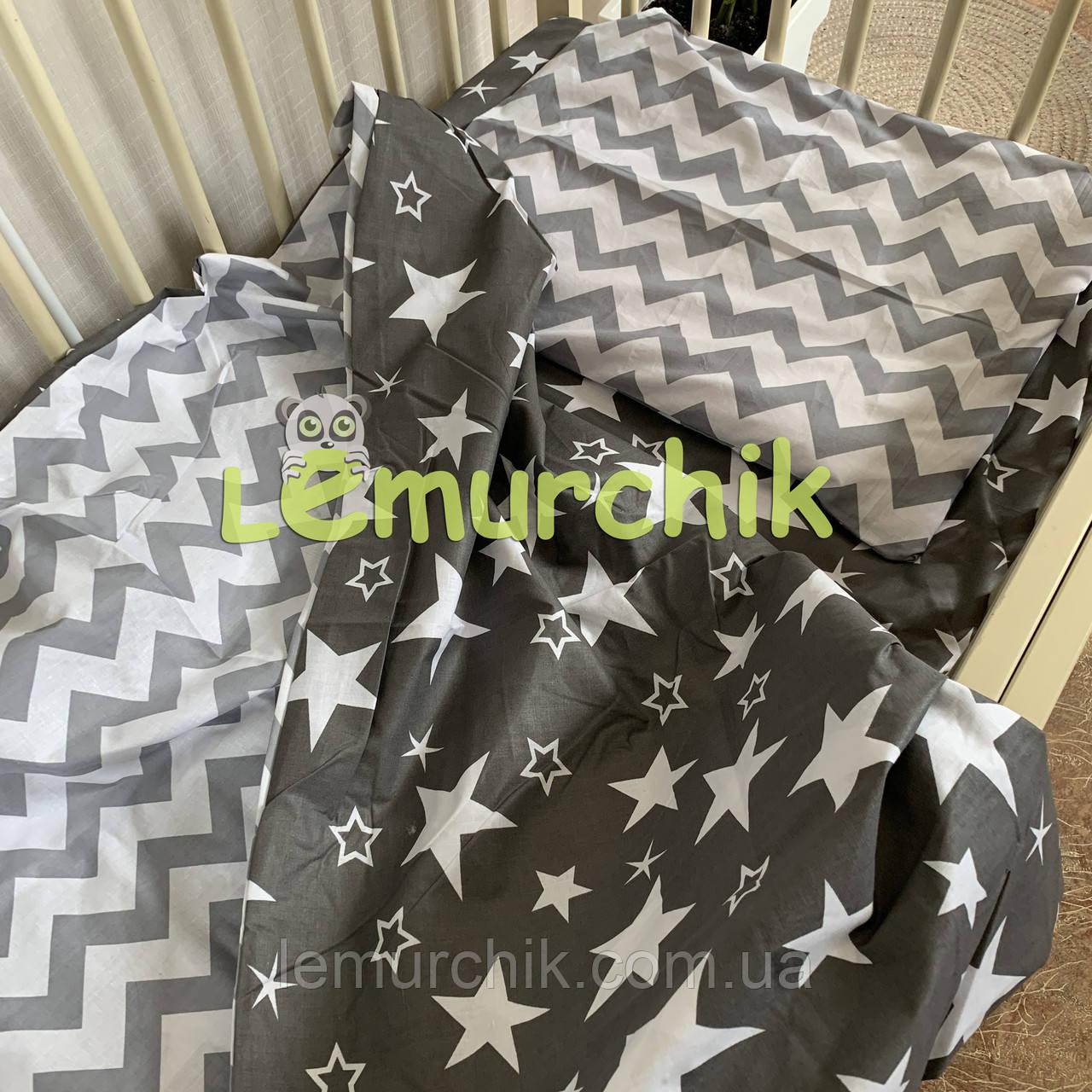 Постельный набор в детскую кроватку (3 предмета) двухсторонний зиг заг+звездочки