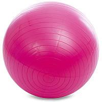 Мяч для фитнеса фитбол гладкий сатин 65 см Zelart 1983-65 Dark Pink