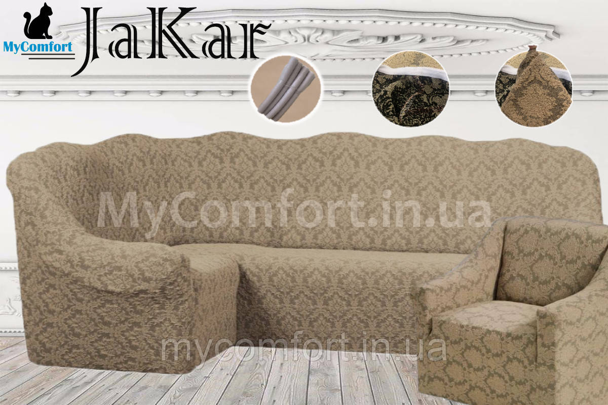 Жаккардовый чехол на угловой диван и кресло. Кофейный. JaKar