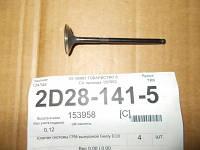 Клапан выпускной Geely Emgrand EC8 / Джили Эмгранд ЕС8 1016050985