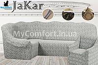 Жаккардовый чехол на угловой диван и кресло. Светло-Серый. JaKar