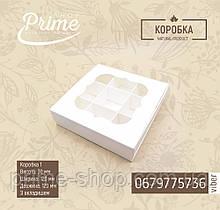 Коробка упаковка для конфет, печенья, сувениров, с окном, с вставкой, белая