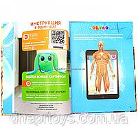 Книга для развития ребенка Devar «Энциклопедия 4D Анатомия в дополненной реальности», фото 2