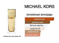 Парфюмированная вода Michael Kors Sexy Amber 4 ml