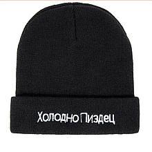 """Зимняя шапка """"Холодно Пи3дец"""""""