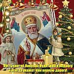 С праздником Св. Николая!