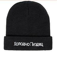 Зимова шапка Холодно Пи3дец чоловіча жіноча тепла