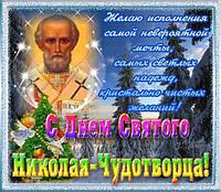 Поздравляем Вас с праздником Св. Николая!