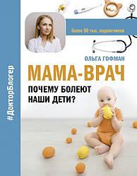 Книга МАМА-ЛІКАР. Чому хворіють наші діти? Автор - Ольга Гофман (АСТ)