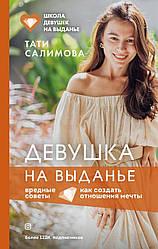 Книга Дівчина на виданні. Як створити відносини мрії. Шкідливі поради. Автор - Таті Салімова (Форс)