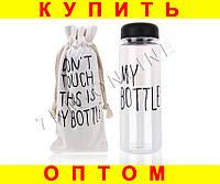 MY BOTTLE + чехол бутылка для напитков