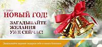 До Нового Года осталось очень мало времени !!! Наступила пора предпраздничной суеты,пора задуматься о новогодних подарках.