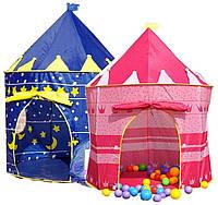 Шатер - Палатка Детский игровой домик, замок Розовый, Синий 105см на 135см