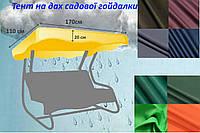 170*110- Тент на дах садової гойдалки