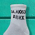 Шкарпетки за будь-движ розмір 36-44, фото 3