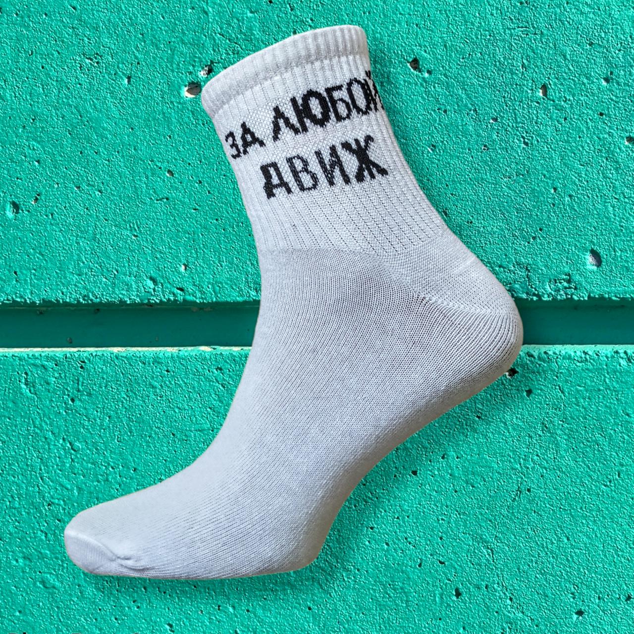 Шкарпетки за будь-движ розмір 36-44