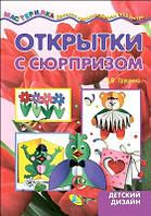 """Книга """"Майстринька. """"Откритки з сюрпризом"""" рос 60х84/8 92190"""