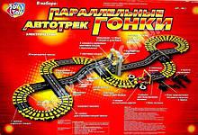 Ігровий автотрек Паралельні гонки 0817 довжина траси 590 см