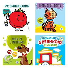 """Дитяча книга """"Паровоз"""" 986192 з наклейками"""