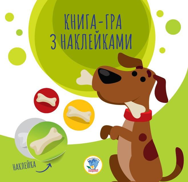 """Детская книга аппликаций """"Собаки"""" 403259 с наклейками"""