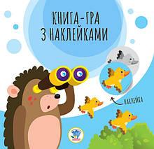 "Дитяча книга аплікацій ""Їжачок"" 403266 з наклейками"
