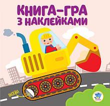 """Дитяча книга развивайка """"Екскаватор"""" 403082 з наклейками"""