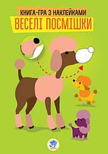 Дитяча розвиваюча книга Веселі посмішки Песик 402931 з наклейками