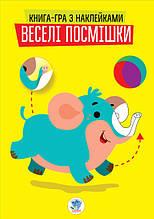 Дитяча розвиваюча книга Веселі посмішки Слоник 402948 з наклейками