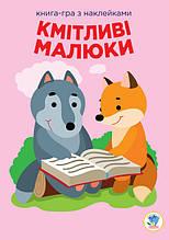 Дитяча розвиваюча книга Веселі посмішки Лісові малюки 402955 з наклейками