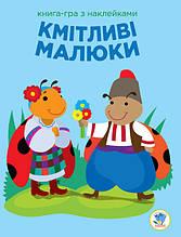 Дитяча розвиваюча книга-гра Кмітливі малюки. Сонце 402962 з наклейками